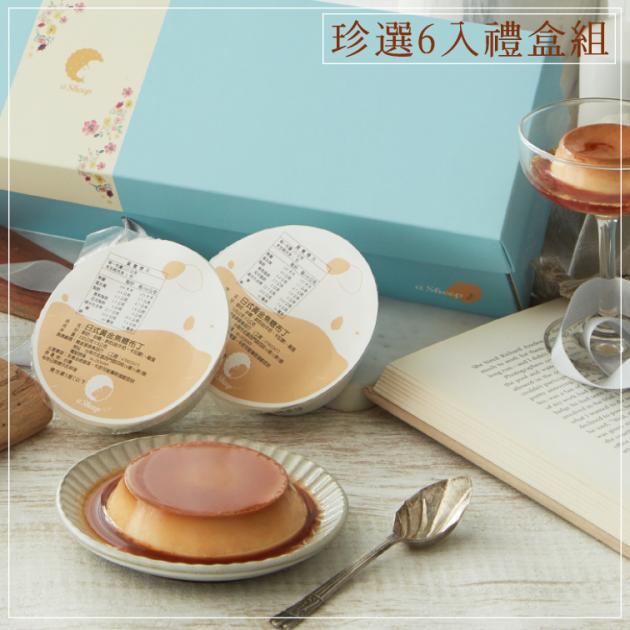 珍選6入禮盒組(黃金焦糖布丁*4+奶酪*2) 1