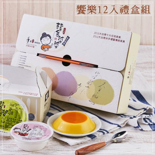 饗樂12入禮盒組(黃金焦糖布丁*8+奶酪*4) 1