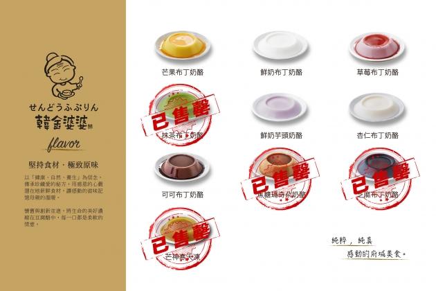 自選口味 <br />(每盒可選三種,慢熟布丁須補差價15/個,請於訂單備註) 2
