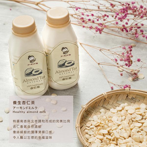 養生杏仁茶(五入) 2